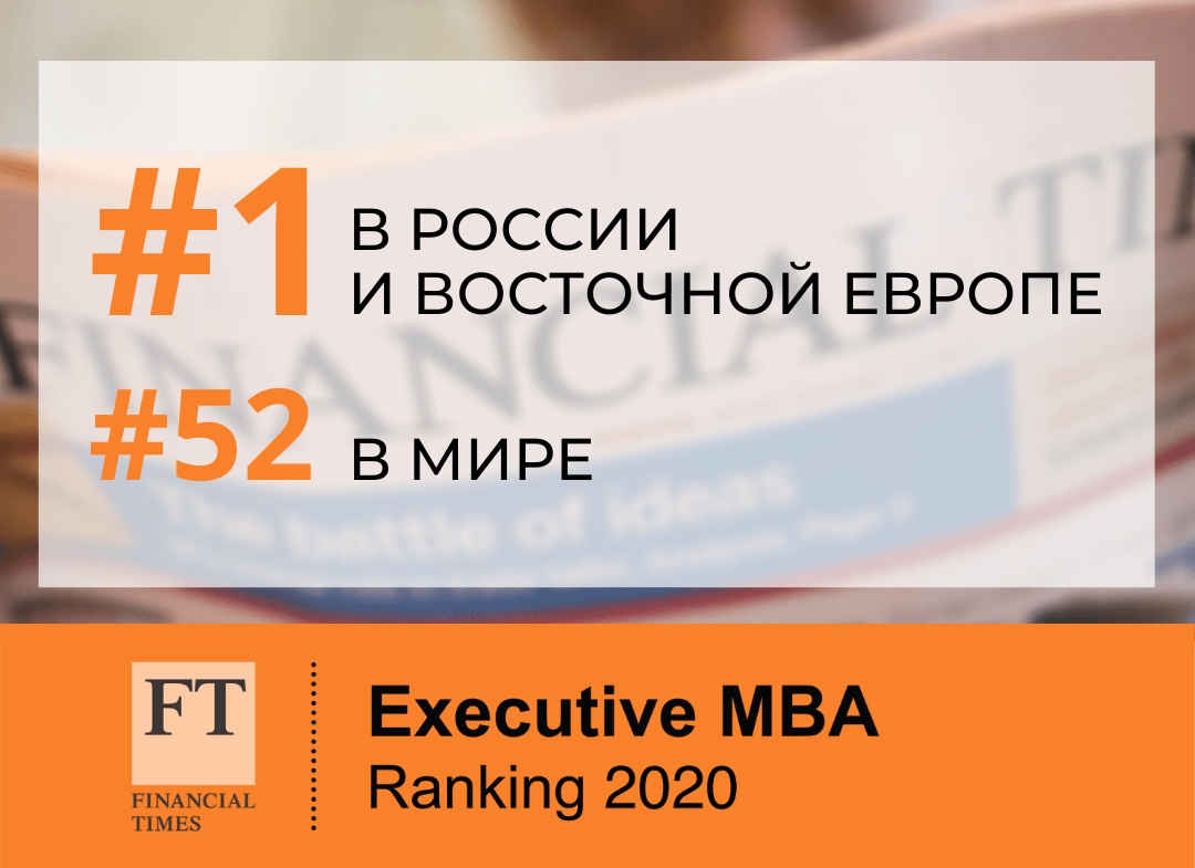 Лидер рейтинга Financial Times Executive MBA в России и Восточной Европе